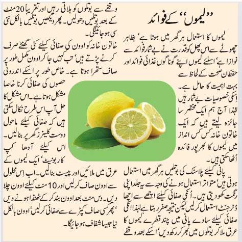 Lemon Benefits For Skin in Urdu