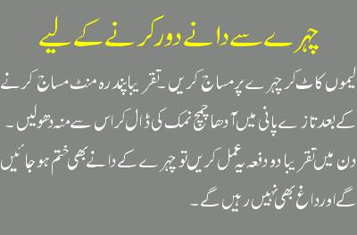 Pimples On Face Removal Tips In Urdu 01