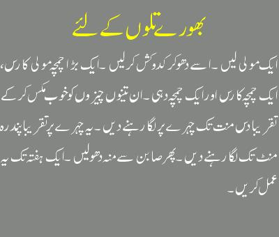 Pimples On Face Removal Tips In Urdu 03