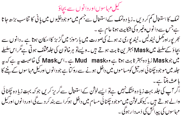 24 Hours Of Lemons >> Pimples On Face Removal Tips In Urdu - sekho.com.pk