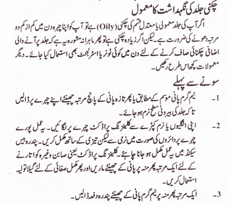 beauty tips for oily skin in urdu  - Complete Homemade Facial for Oily Skin in Urdu - English | Pak Ladies