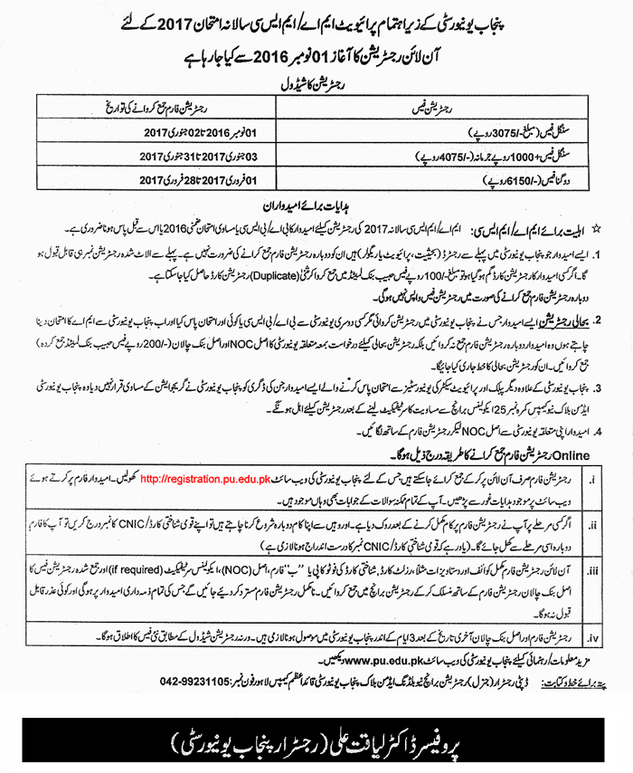 Punjab University MA,MSc Admission Forms Schedule 2016 Registration