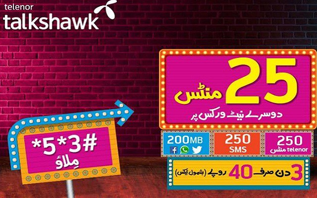 Talkshawk 3 Din Sahulat Offer 2018