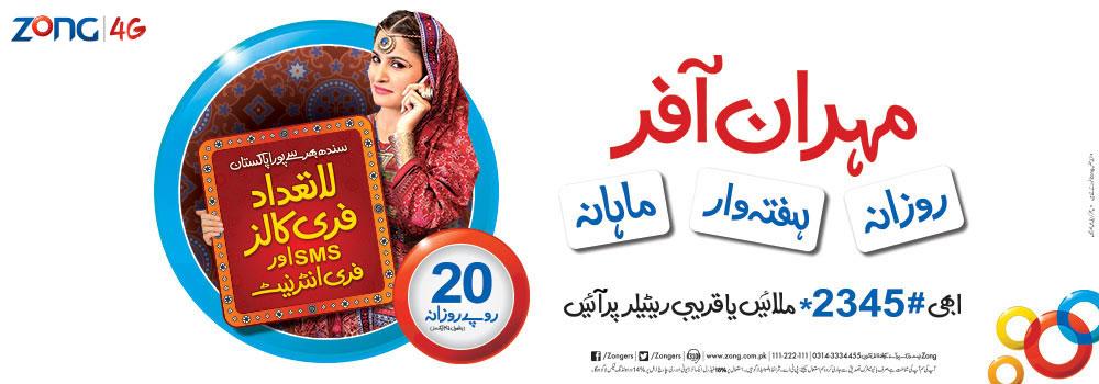 Zong Mehran Sindh Offer 2017 details