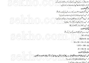 ISSB Interview Questions And Answers In Urdu