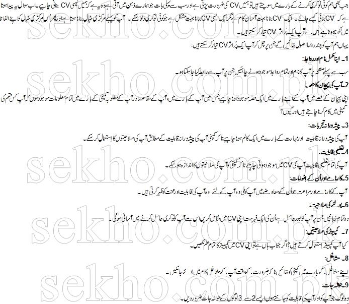 Job Resume Means In Urdu لم يسبق له مثيل الصور Tier3 Xyz