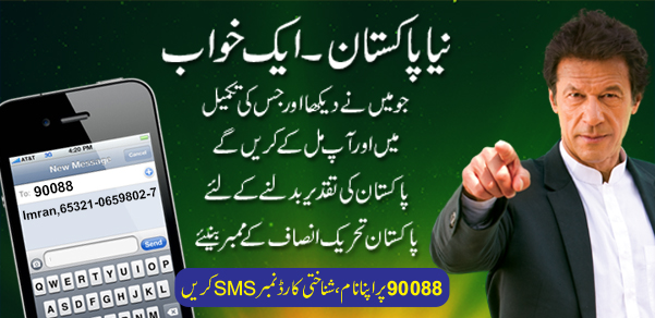 How To Become PTI Member By SMS
