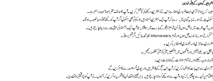 Teaching Job Interview Tips In Urdu