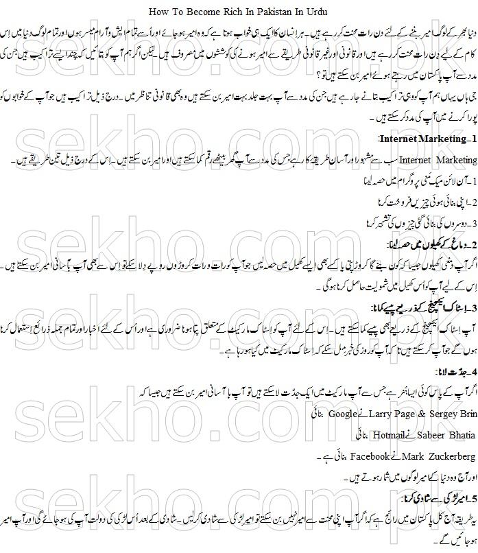 How To Become Rich In Pakistan In Urdu