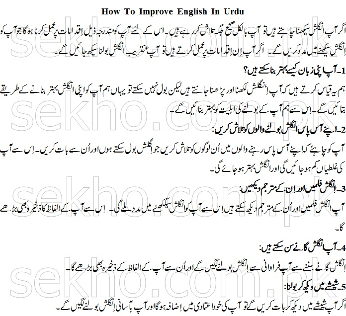 How To Improve English In Urdu