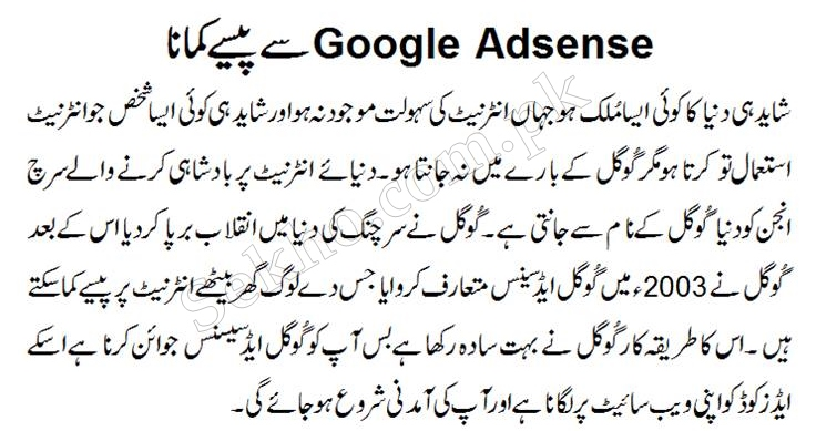 How To Make Money With Google Adsense In Urdu