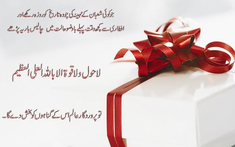 Shab e Barat SMS Shayari Poetry 2021