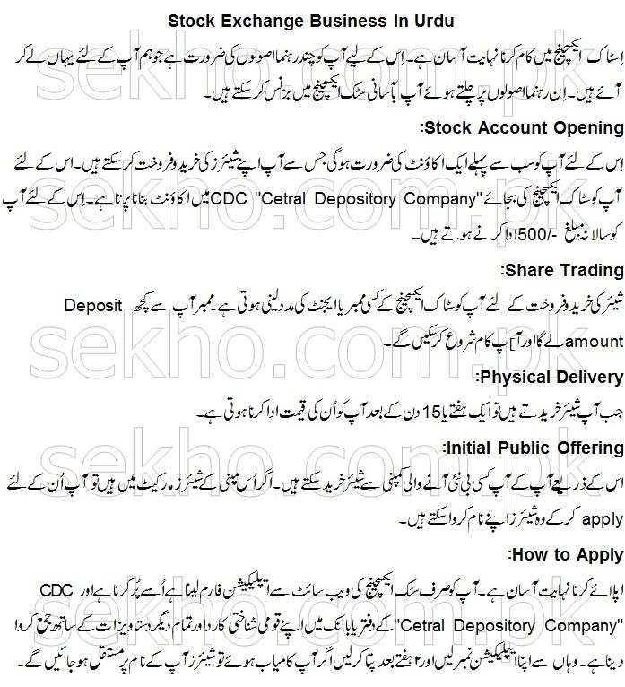 Stock Exchange Business In Urdu