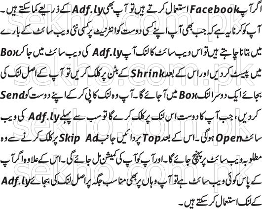 URL Shortener Websites To Make Money In Urdu