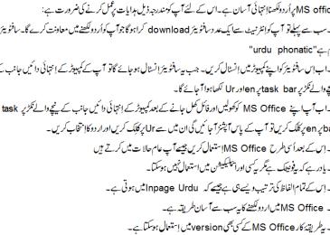 How To Write Urdu In MS Word 2007, 2010, 2013