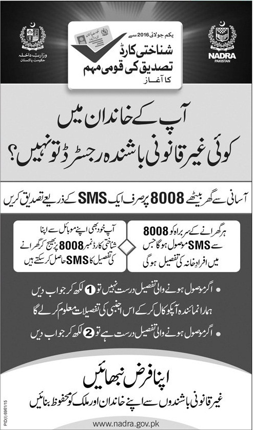 Re Verification Your CNIC And Family Details Through SMS
