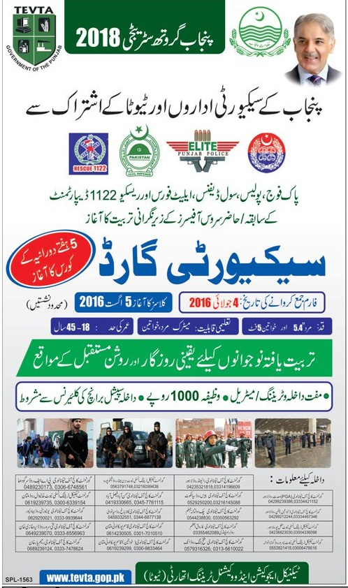 Security Guard Training Course 2016 TEVTA Application Form, Monthly Scholarships