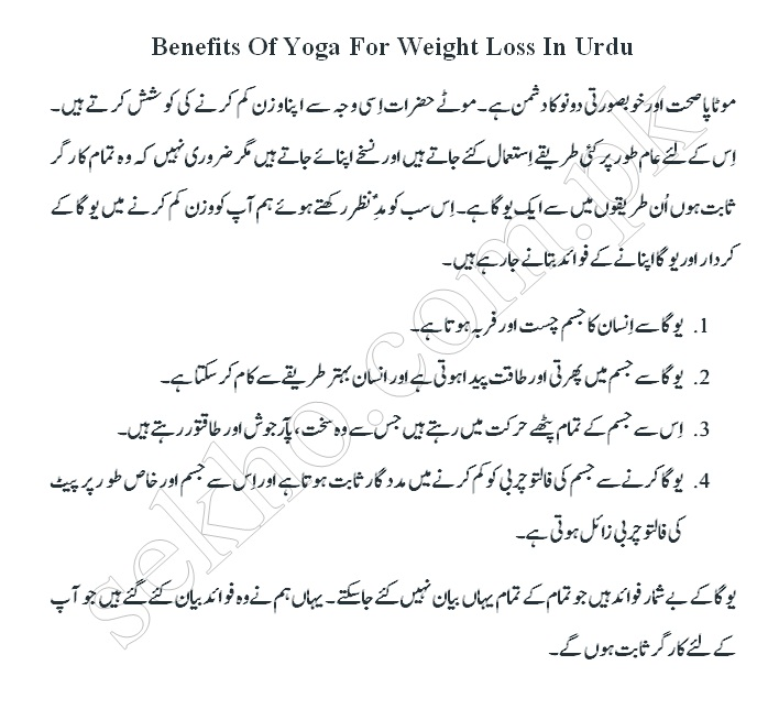 Benefits Of Yoga For Weight Loss In Urdu
