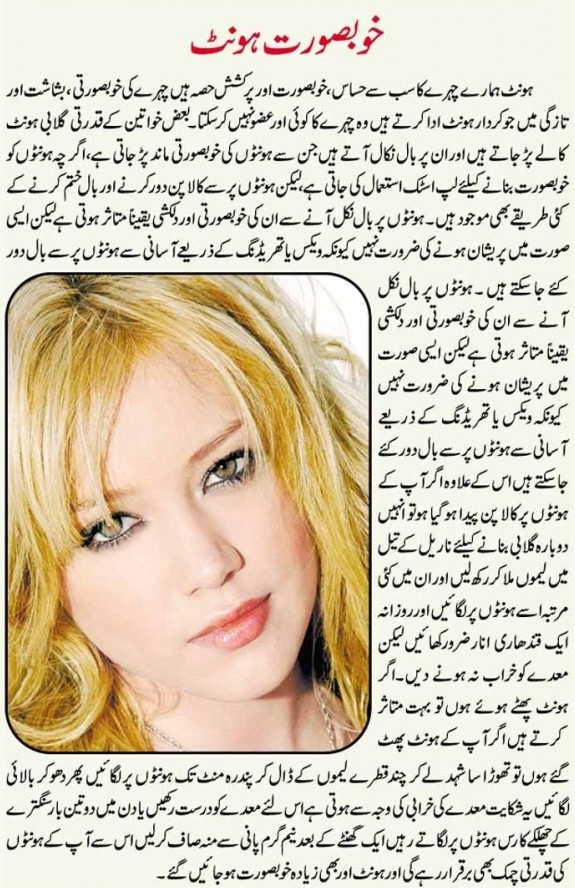 How To Get Pink Lips Naturally In Urdu