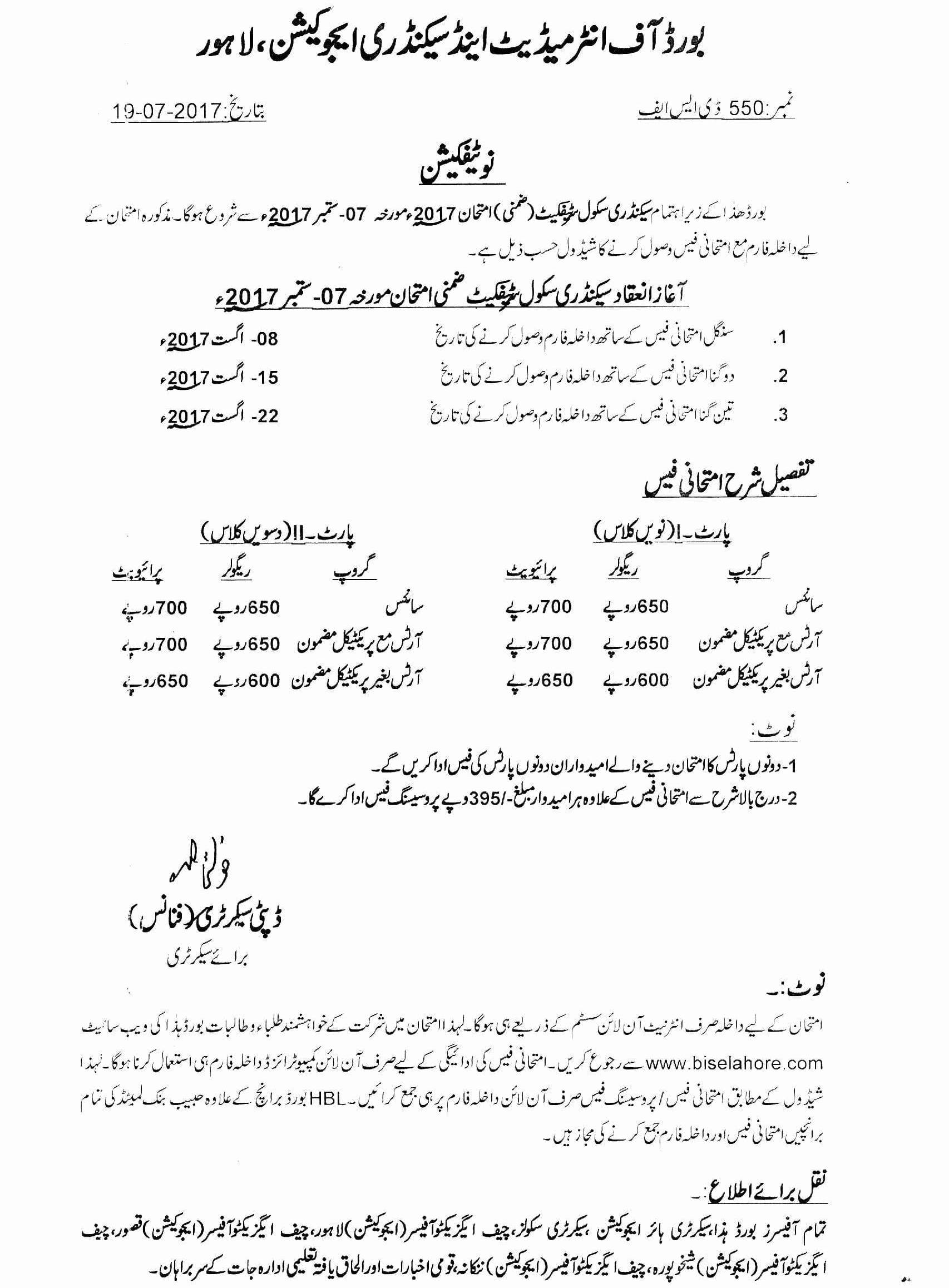 Lahore Board Matric Supply Exams Admission Form 2017 Fee Schedule