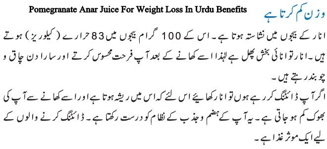 Pomegranate Anar Juice For Weight Loss In Urdu Benefits Sekho Com Pk