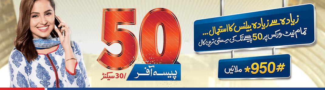 Warid 50 Paisa Offer Per 30 Sec for All Networks