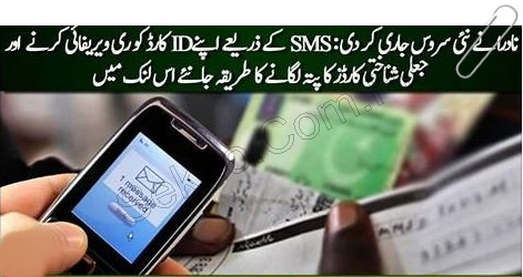 Pakistan Sim Information - Apps on Google Play