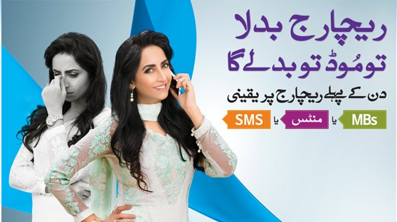 Telenor Recharge Badal Gaya Offer Daily Details
