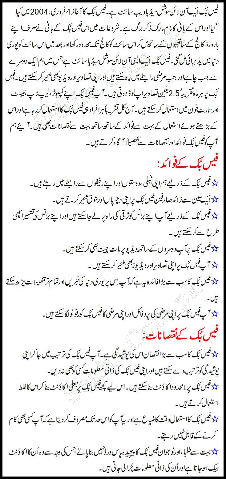 essay on internet advantages and disadvantages in urdu Essay on advantages and disadvantages of computer in urdu , essay on advantages and disadvantages of computer in urdu language to help fuel this effort they utilise freelance writers to produce unique, high quality tutorials.