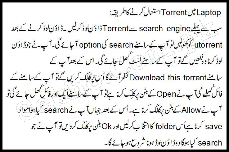 How To Use Torrent On iPhone, Mobile, Laptop In UrduHow To Use Torrent On iPhone, Mobile, Laptop In Urdu
