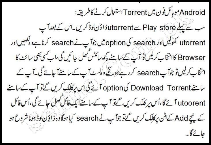 How To Use Torrent On iPhone, Mobile, Laptop In Urdu