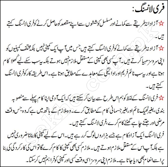 Freelancing Meaning in Urdu Explain With Examples