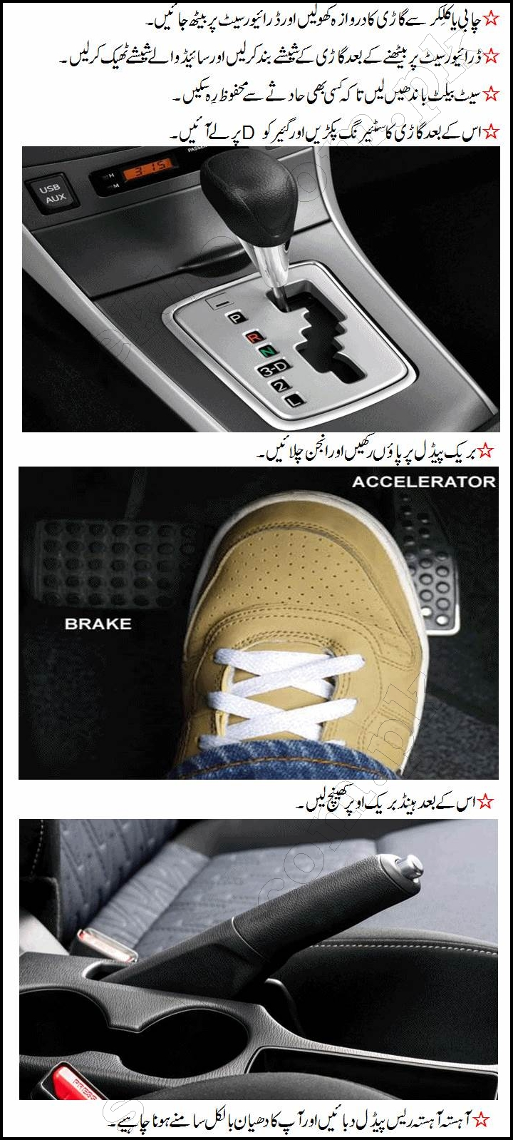 How To Drive A Aautomatic Car In Urdu