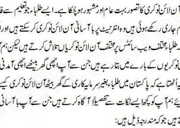 online jobs in Pakistan at home for students in Urdu