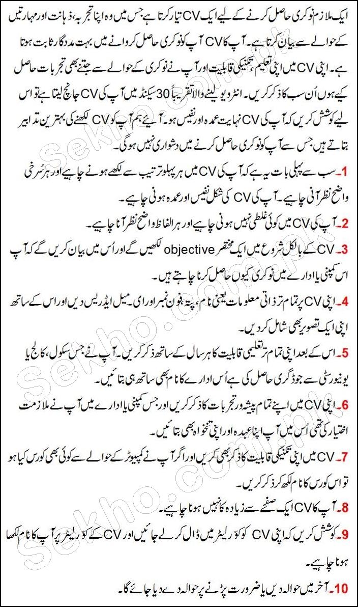 Sekho.com.pk