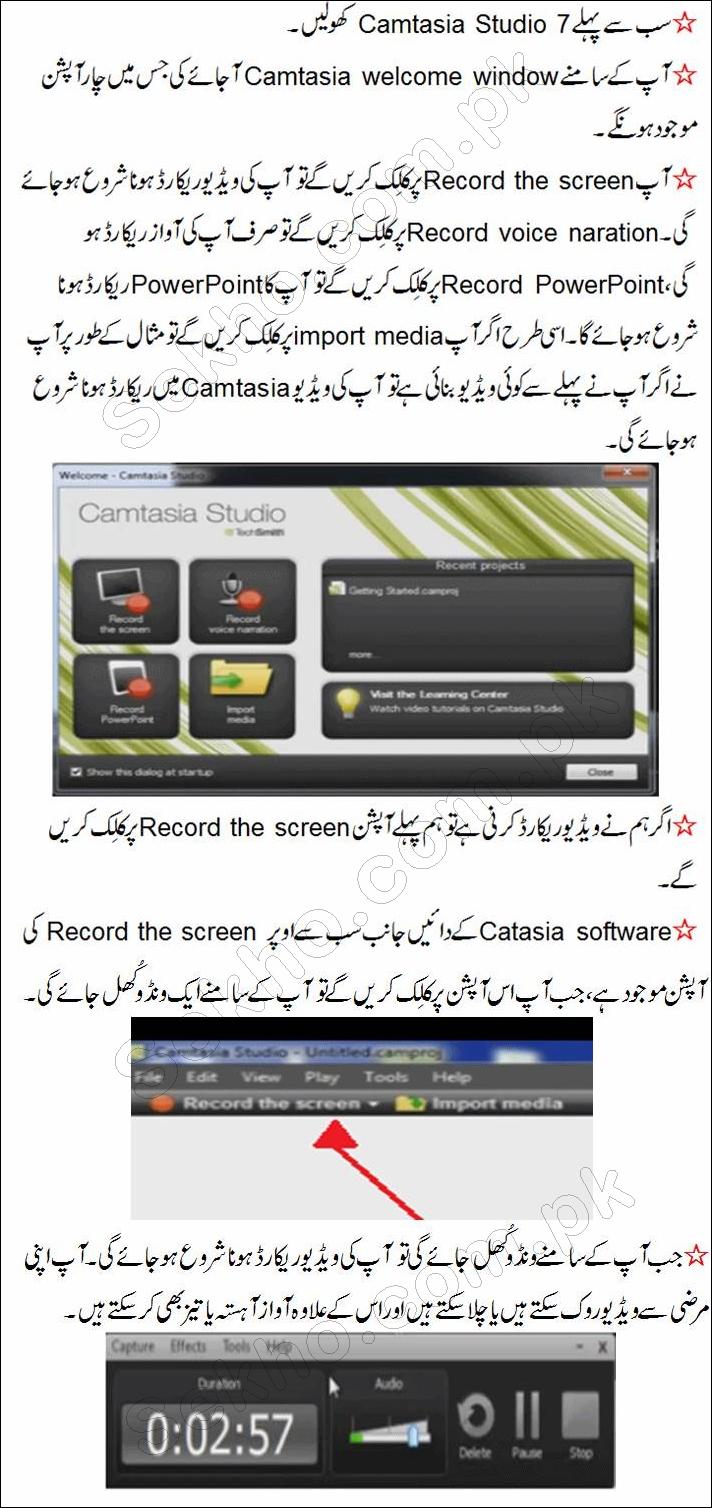 Camtasia Studio Recording Software Tutorial In Urdu