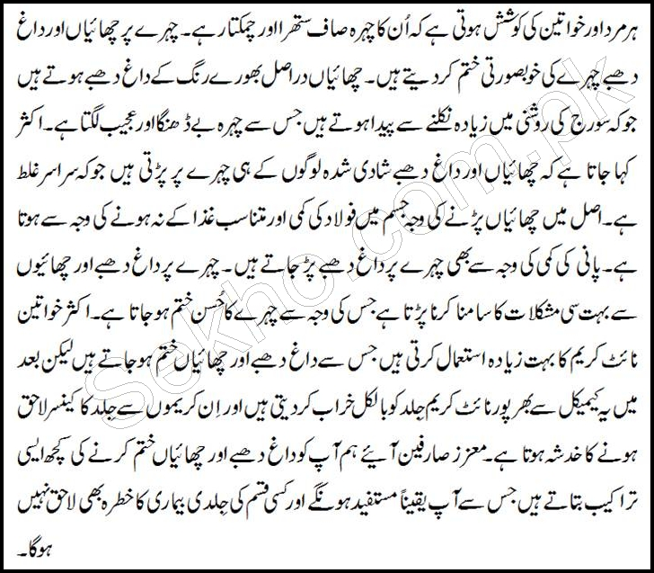 How To Remove Freckles On Face In Urdu