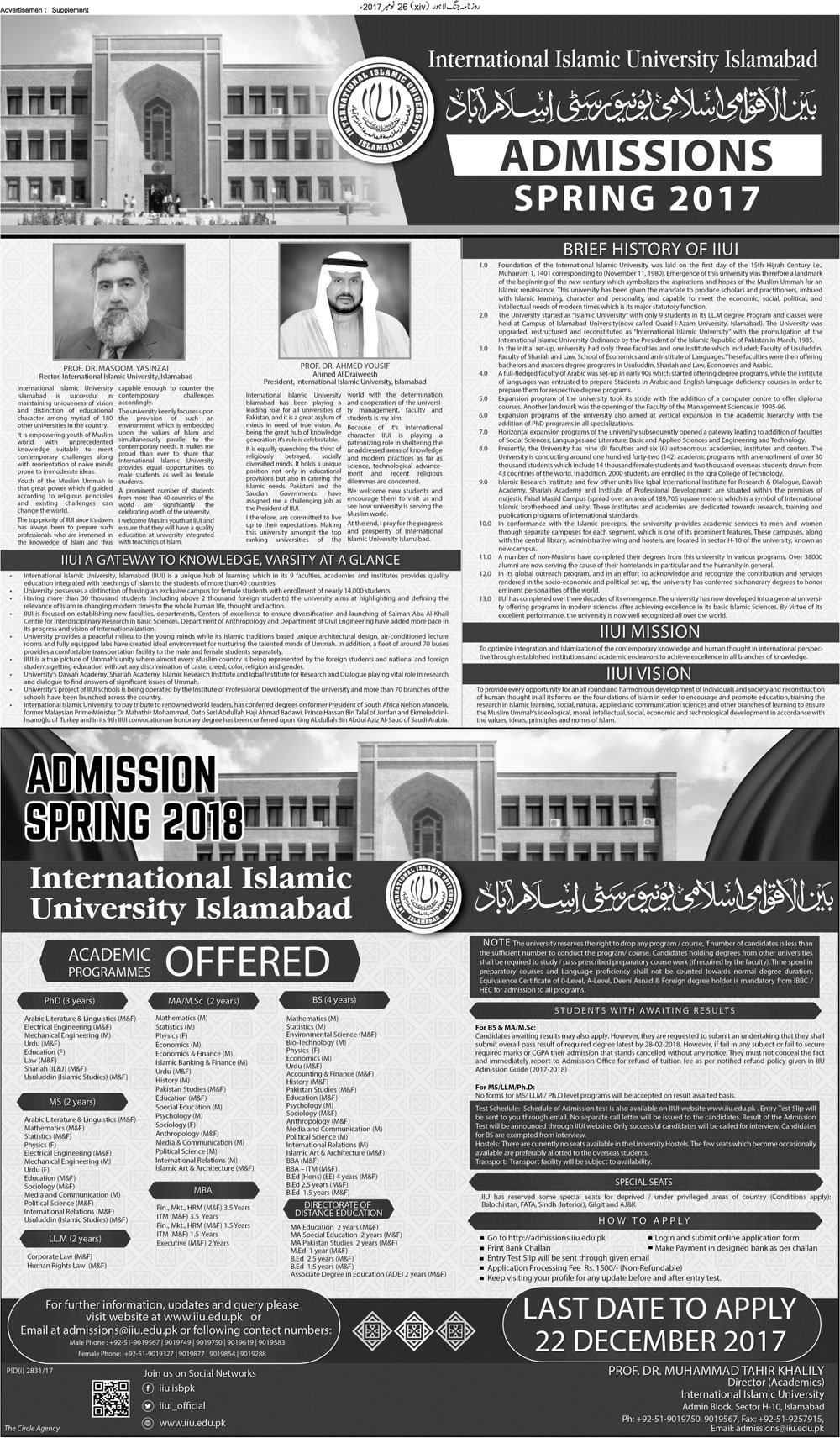 International Islamic University (IIU) Islamabad Admissions 2018