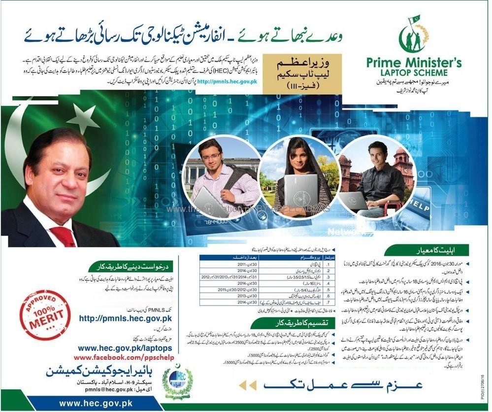PM Laptop Scheme 2018 Eligibility Criteria Online Forms Registration