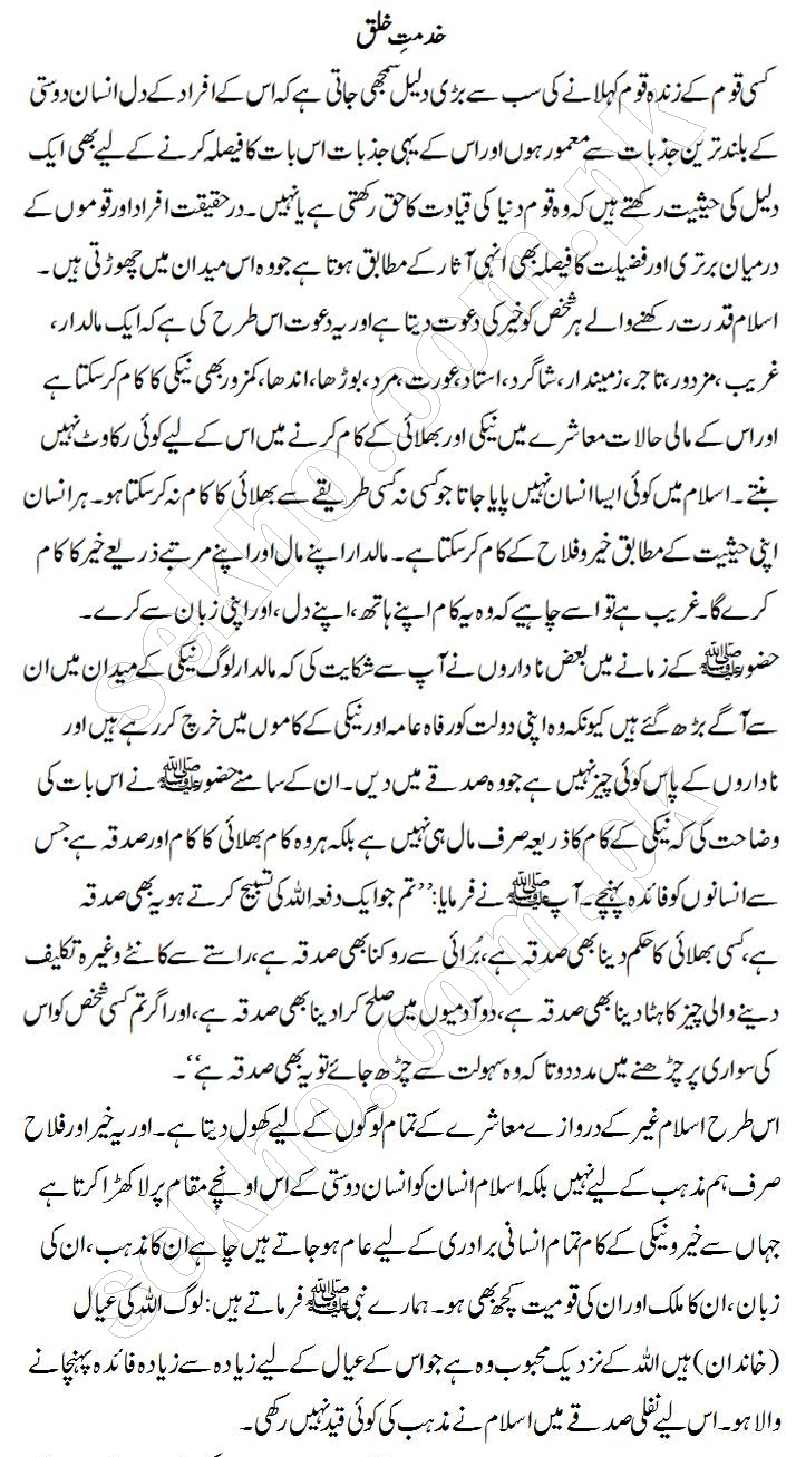 my computer essay in urdu essay android apps on google play celebrating com a world out computers essay