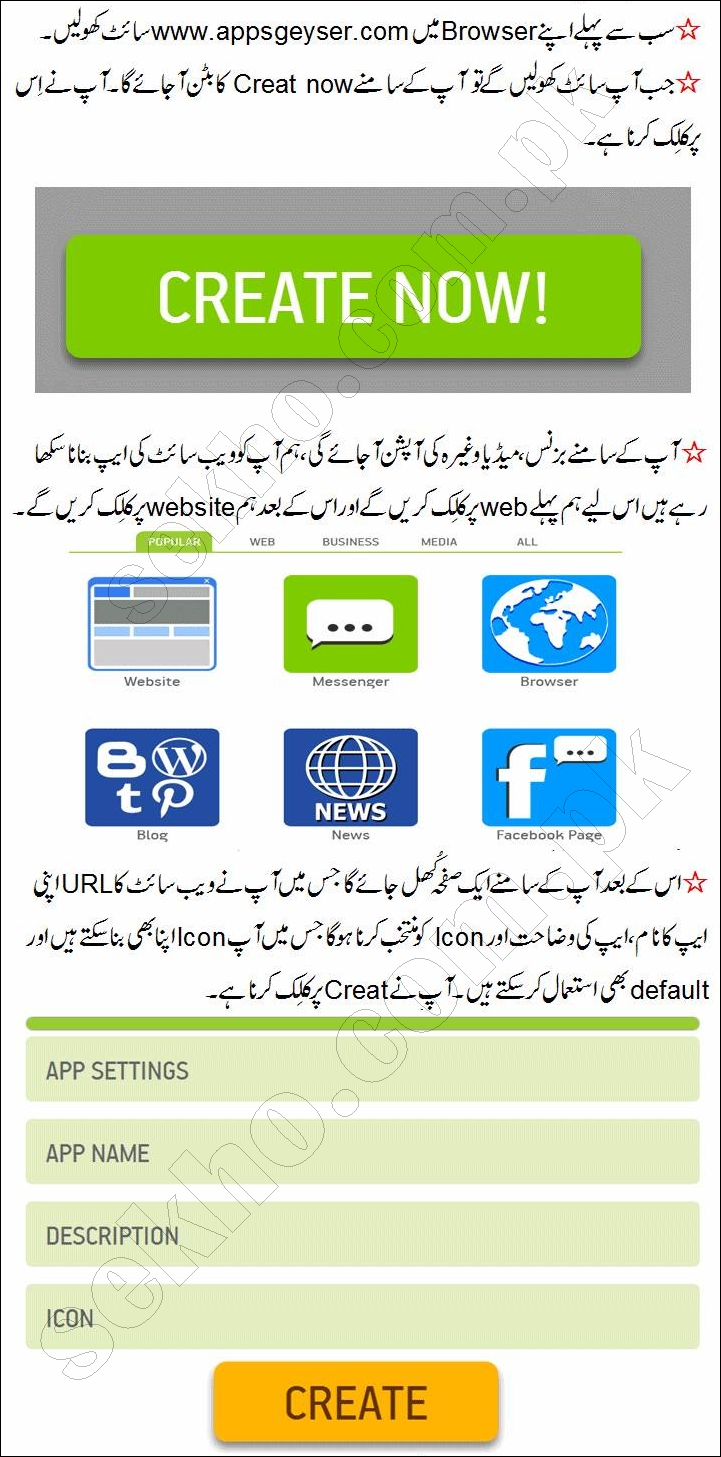 How To Create Android App For Your Blog Or Website In Urdu
