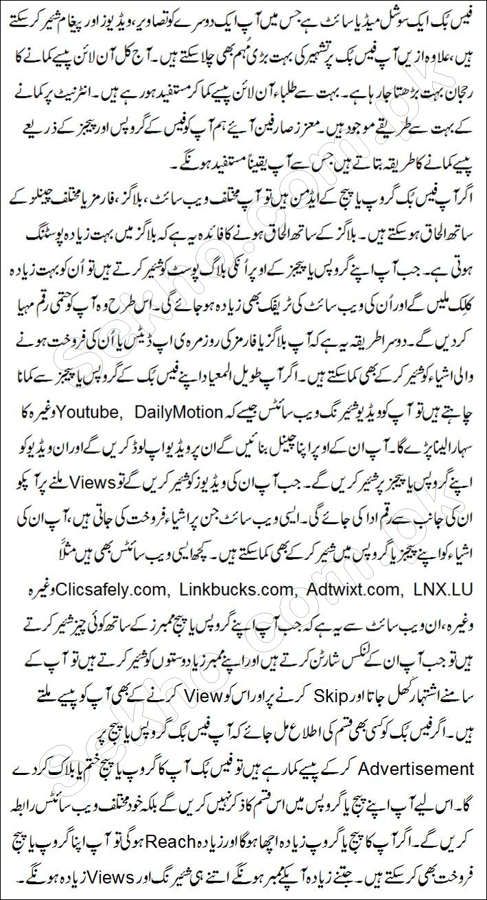 How To Make Money With A Facebook Group In Urdu