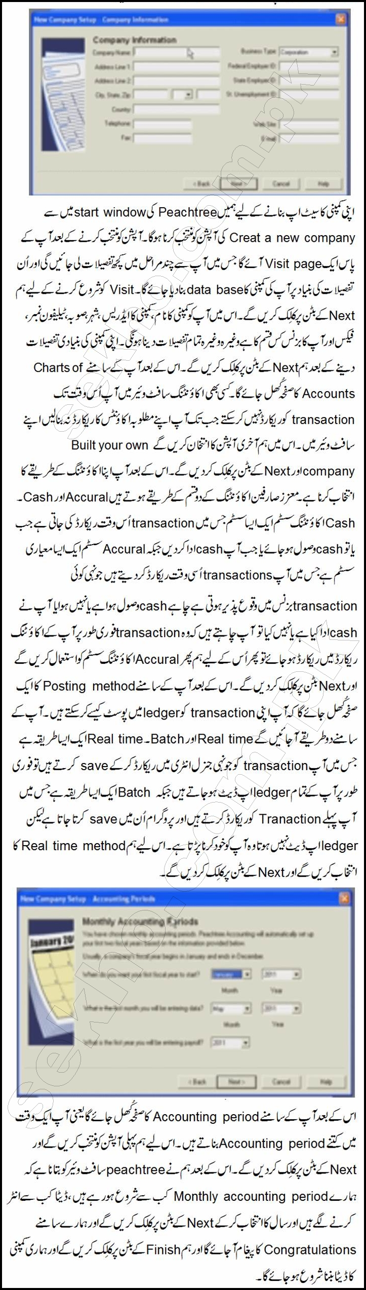 How To Use Peachtree Accounting Software In Urdu