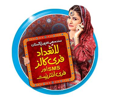 Zong Mehran Sindh Offer 2018 Details
