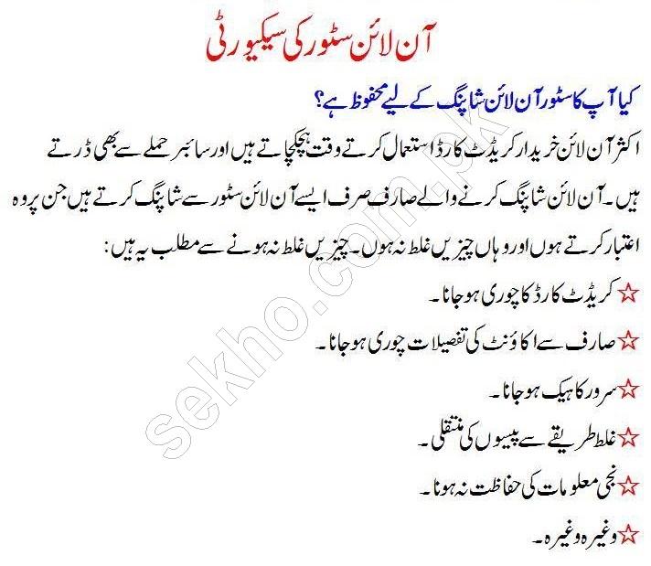 How To Start Online Store In Pakistan In Urdu Tips