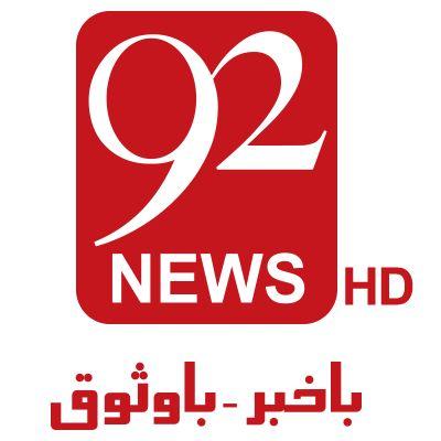 Top 10 Popular News Channels In Pakistan 2020 92 News HD