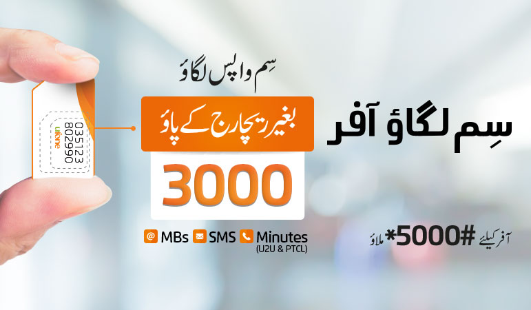 Ufone Band Sim Lagao Offer 2018 Latest Code, Free Minutes, SMS, MBs