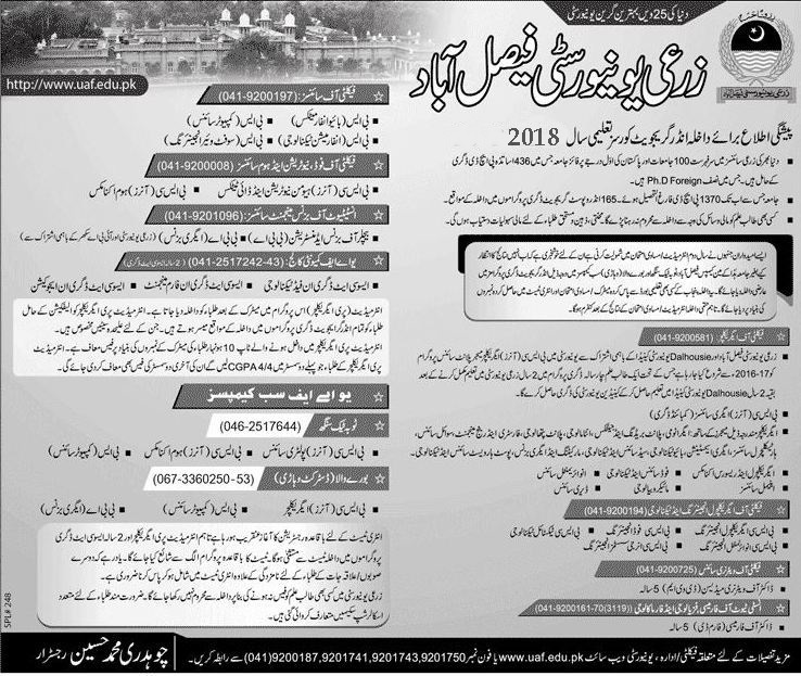 University Of Agriculture Faisalabad Admissions 2018, FSc