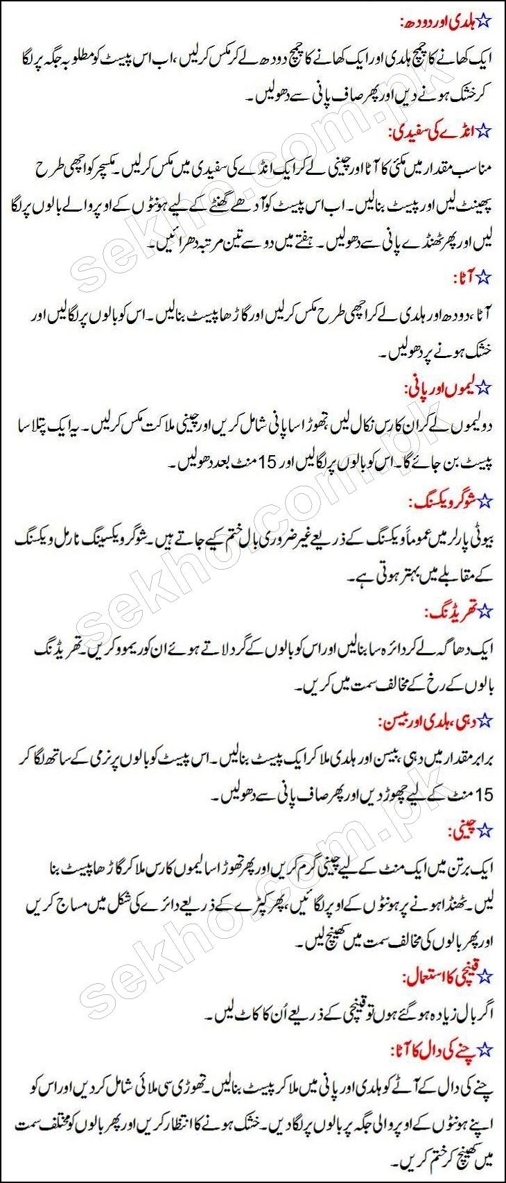 Upper Lips Hair Removal Home Remedies In Urdu