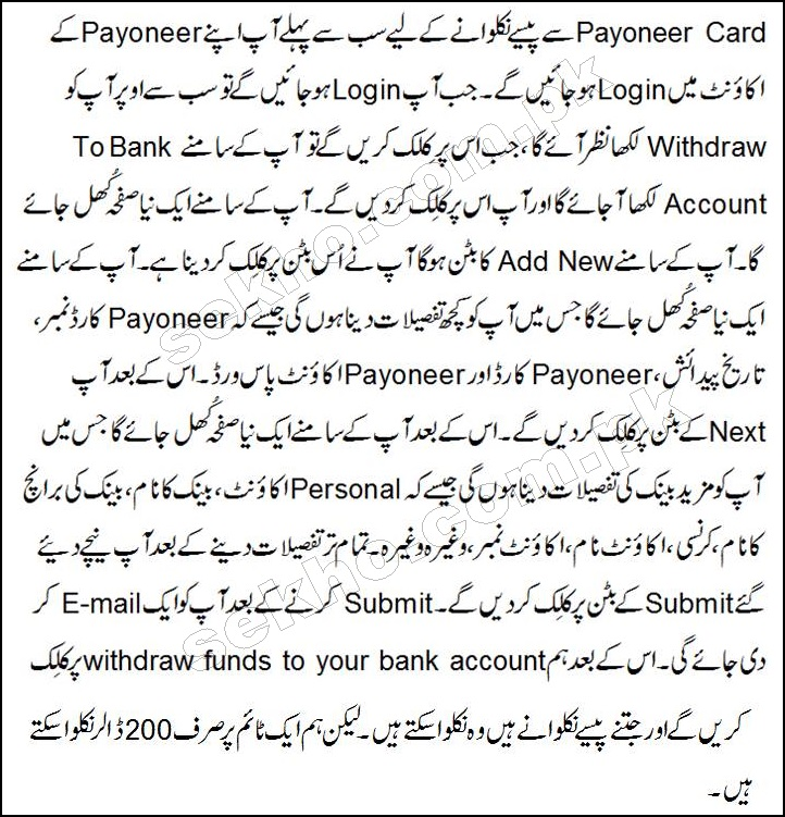 how to withdraw money from payoneer in pakistan in urdu